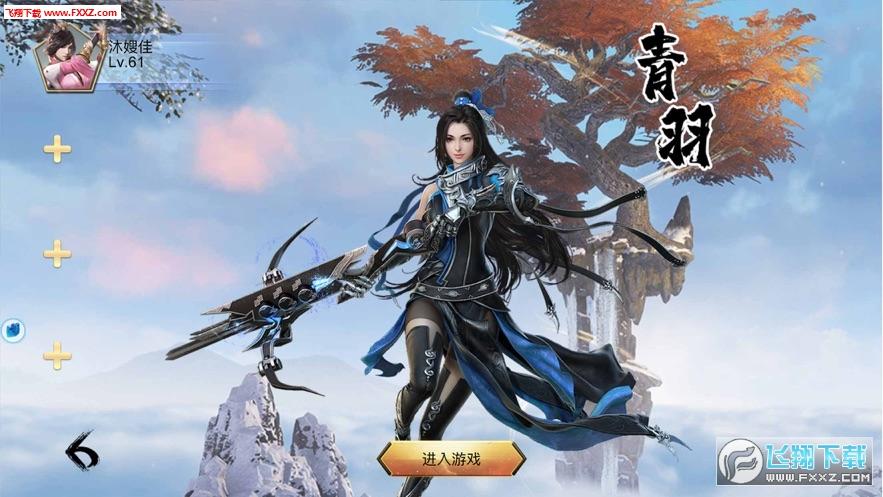 九州天空纪手游iOS版1.0截图2