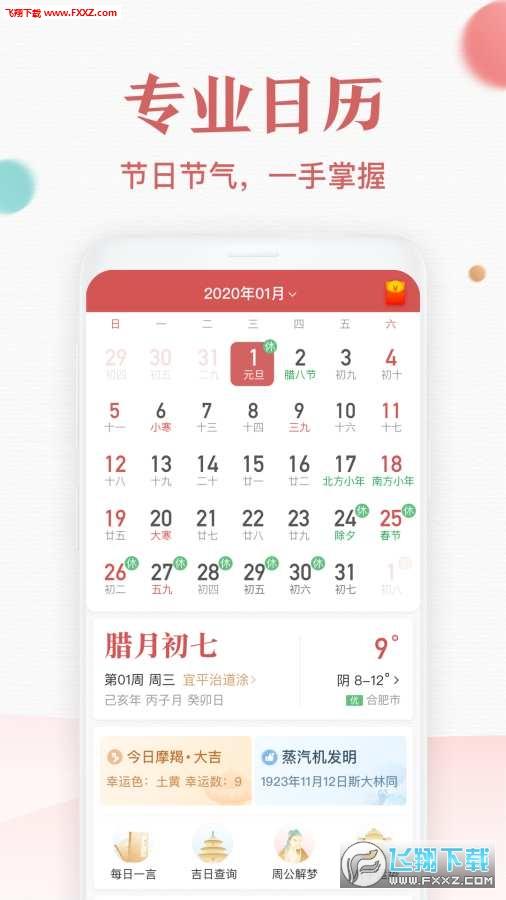 诸葛万年历app