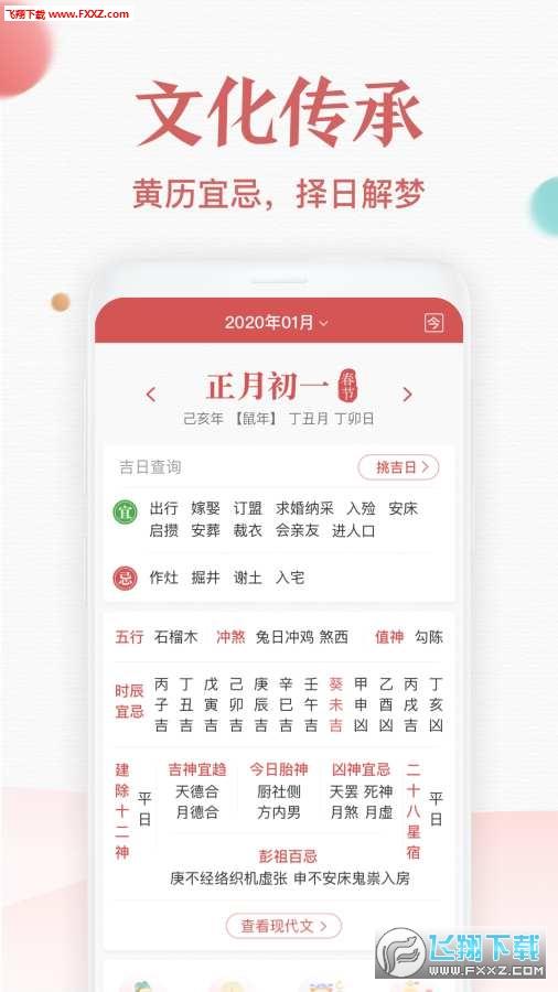 诸葛万年历appv3.1.0最新版截图2