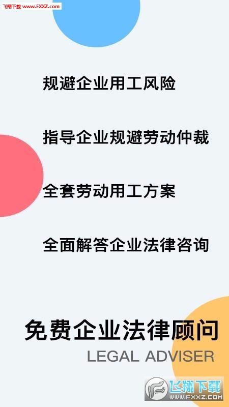 云台法律咨询app安卓版1.5.2官方版截图0
