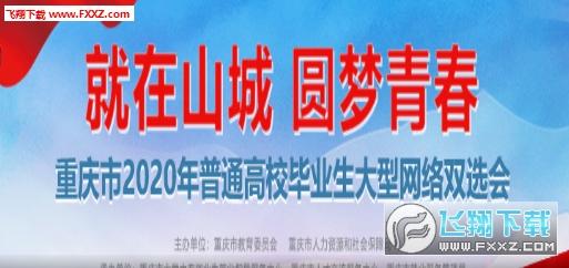 2020重庆高校毕业生就业信息网登陆3.0官方版截图2