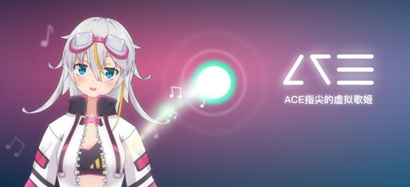 ACE虚拟歌姬安卓内测_ACE虚拟歌姬官方版