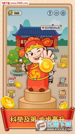 成语升官传100元红包版v1.1.7赚钱版截图1