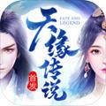 天缘传说首充礼包破解版v1.0.45福利版