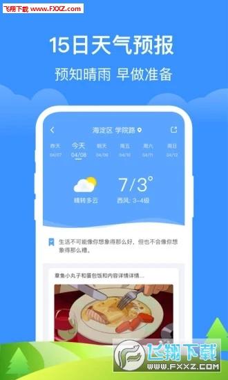如意天气appv1.1.1官方版截图0
