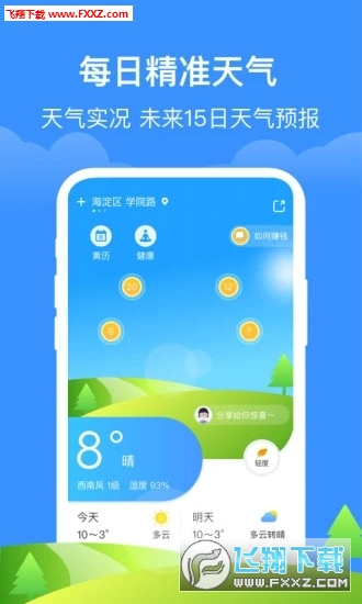 如意天气appv1.1.1官方版截图3