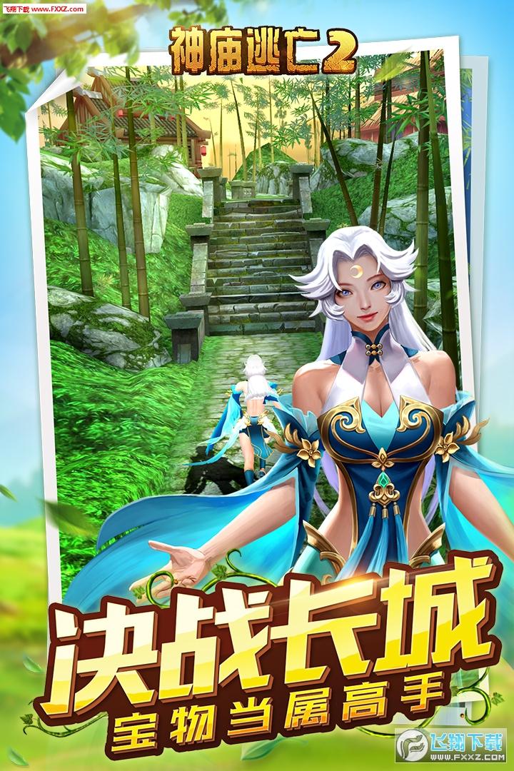 神庙逃亡2性感女神版5.2.3最新版截图1
