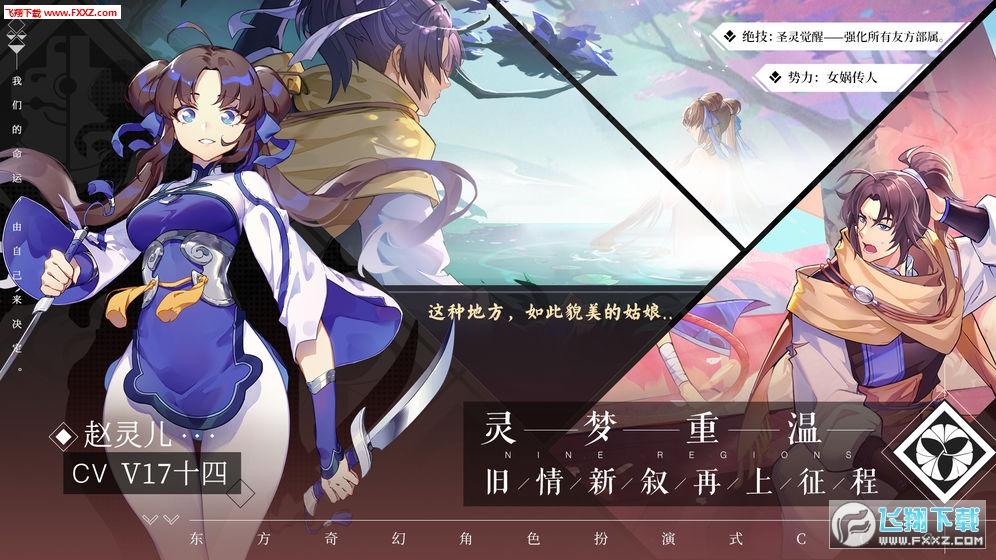 仙剑奇侠传九野安卓版v1.0官方版截图2