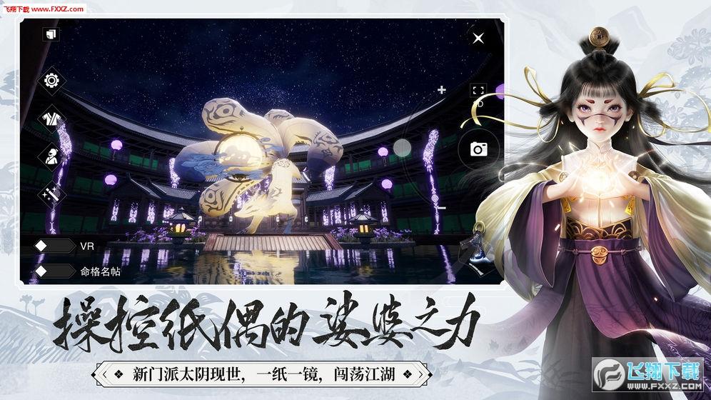 一梦江湖腾讯端v42.0腾讯版截图3