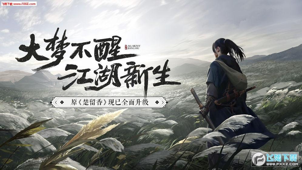 一梦江湖腾讯端v42.0腾讯版截图0