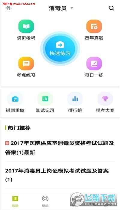 2020消毒员题库appv1.0截图1