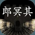 郎冥其剧情解谜手游v1.0.0完整版