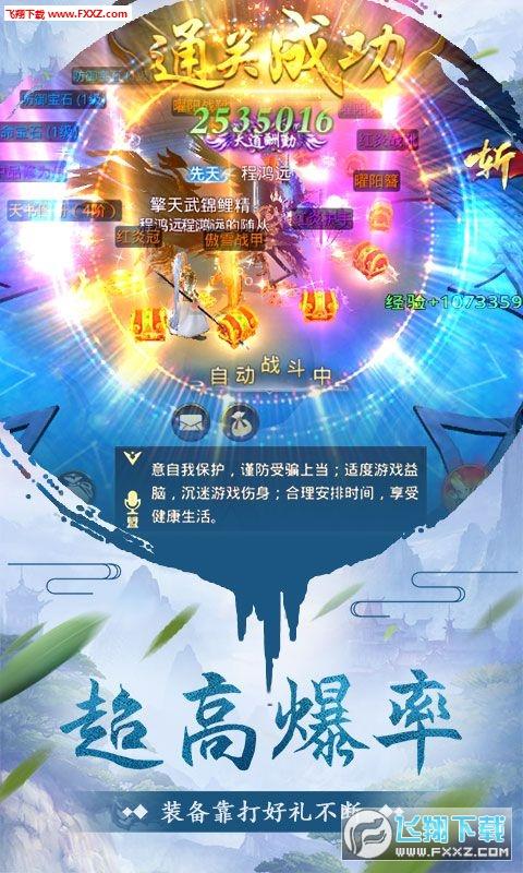 洪荒古神手游官网正式版1.0安卓版截图0