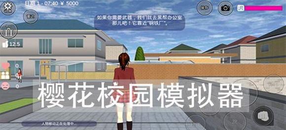 樱花少女校园模拟器_学生女校模拟器