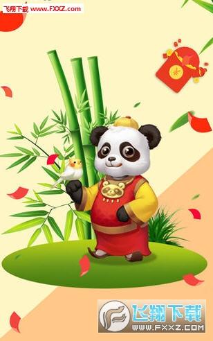 欢乐养熊猫红包版游戏1.0.0截图1