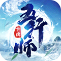 五行师雷霆游戏新版4.0