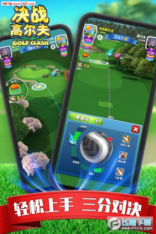决战高尔夫无限金币版2.1.0截图1