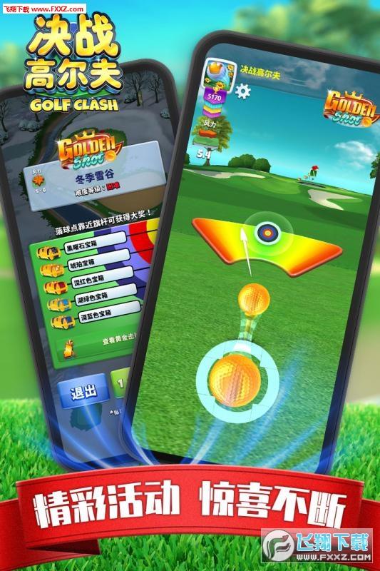 决战高尔夫无限金币版2.1.0截图3