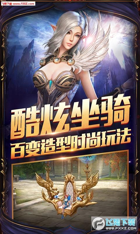 圣天使战歌四折手游1.0截图2