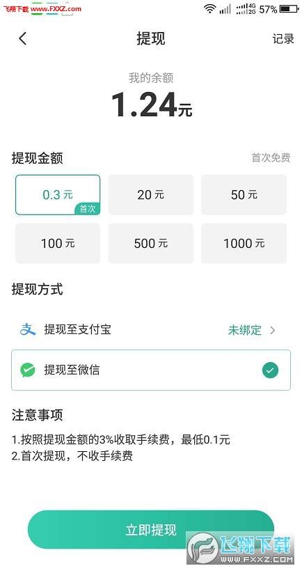 我的人生红包版赚钱app1.0.3截图0