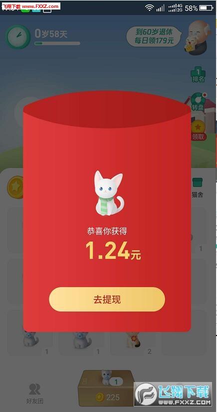 我的人生红包版赚钱app1.0.3截图1