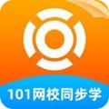 101网校沙塔有九座同步学app官方版v1.0.0 安卓版