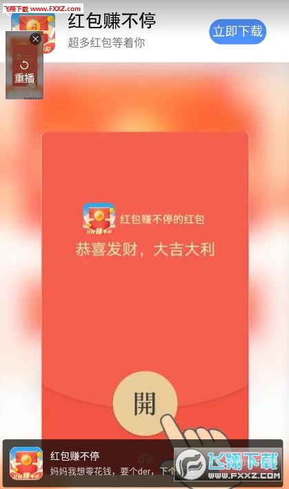 红包赚不停app安卓版1.0.0手机版截图1