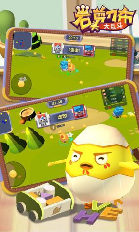 石头剪刀布大乱斗安卓小游戏1.0.0单机版截图2
