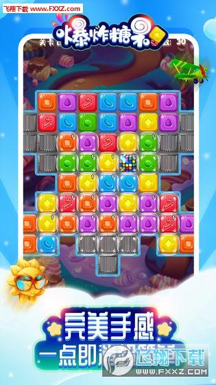 爆炸糖果消除游戏v1.0安卓版截图1