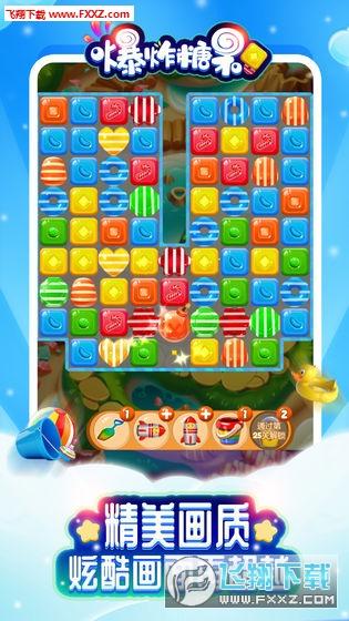 爆炸糖果消除游戏v1.0安卓版截图2