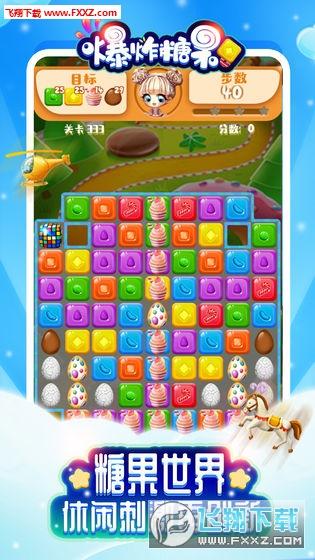 爆炸糖果消除游戏v1.0安卓版截图3