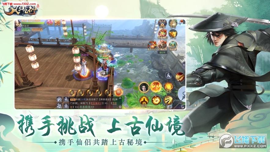 凤归九州3d手游1.5.8.4免费版截图2