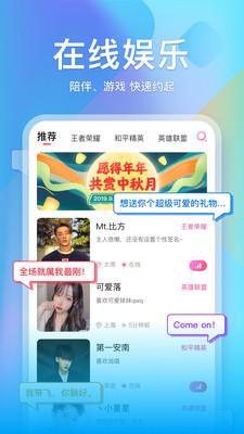 小金鱼语音app手机版v3.7.1最新版截图0
