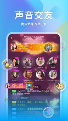 小金鱼语音app手机版