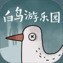 白鸟游乐园破解版v1.0最新版