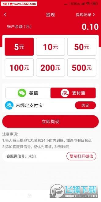乐分享转发文章赚钱app1.0.0最新版截图2