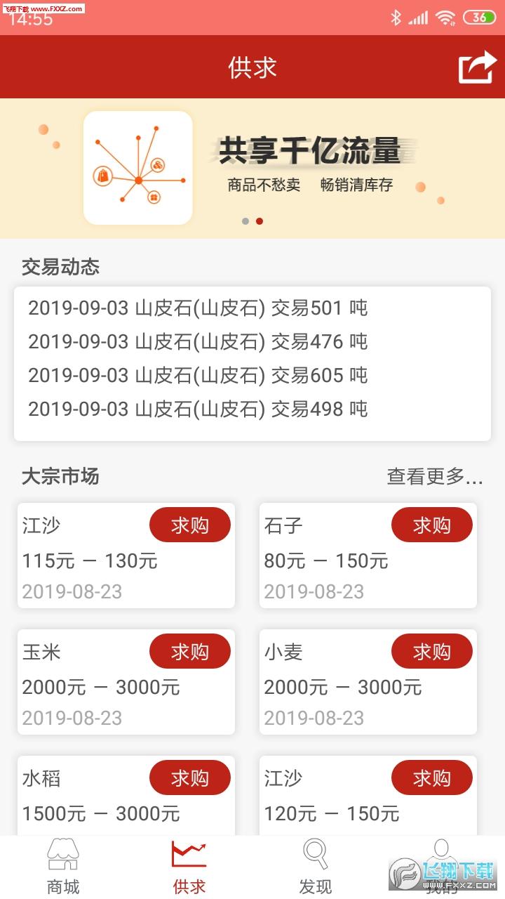 淮河云app安卓版1.9截图3