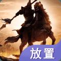 百龙霸业放置三国手游礼包版3.0放置版