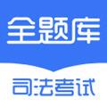 司整�w��力法考试全题库手机版1.0.1官方版