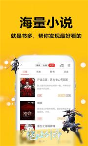 蜜图小说最新版v1.0.3安卓版截图3