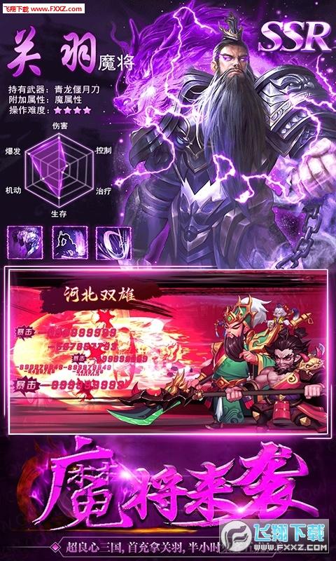 龙之剑圣满v福利版v1.0 GM版截图2