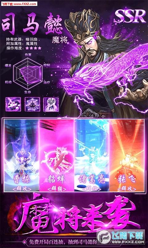 龙之剑圣满v福利版v1.0 GM版截图3