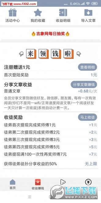 吉象网分享文章赚钱app1.0.2红包版截图0