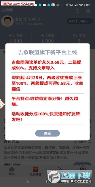 吉象网分享文章赚钱app1.0.2红包版截图2