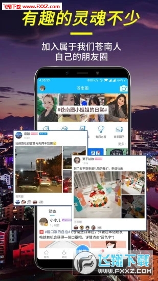 E苍南app官方版v1.3.9截图0