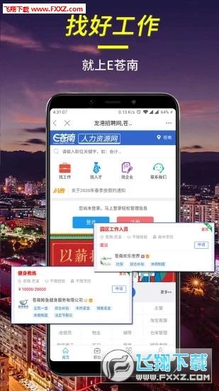 E苍南app官方版