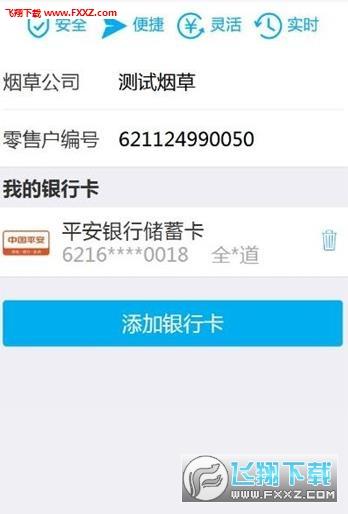 中国烟草网上超市app手机版2.0.3官网版截图0