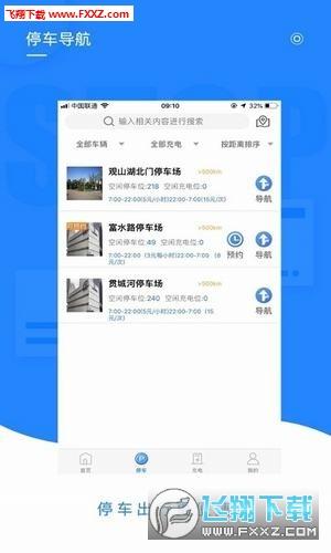 贵州智慧出行app安卓版3.2.9官方版截图0