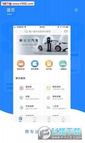 贵州智慧出行app安卓版3.2.9官方版截图1