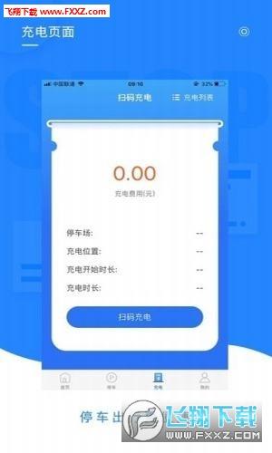 贵州智慧出行app安卓版3.2.9官方版截图2
